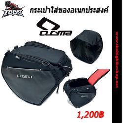 กระเป๋าใส่ของอเนกประสงค์ cucyma