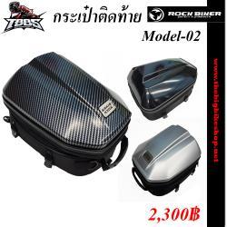 กระเป๋าติดท้าย ROCK BIKER Model-02