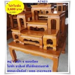 โต๊ะหมู่บูชา หมู่ 7 หน้า 4 แบบเรียบ ไม้สัก ขาสิงห์ สีไม้สักธรรมชาติ