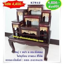 โต๊ะหมู่บูชา หมู่ 7 หน้า 8 กระจังทอง ไม้ทุเรียน ขาตรง สีโอ๊ค (คลิ๊กดูขนาด)
