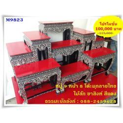 โต๊ะหมู่บูชา หมู่ 9 หน้า 8 ประดับมุก ลายไทย ไม้สัก ขาสิงห์ สีแดง
