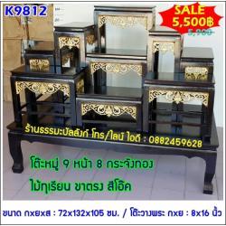 โต๊ะหมู่บูชา หมู่ 9 หน้า 8 กระจังทอง ไม้ทุเรียน ขาตรง สีโอ๊ค (คลิ๊กดูขนาด)