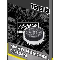 Maka Removal cream ครีมทำความสะอาดคอท่อไอเสีย(เฉพาะจุด)