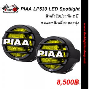 "PIAA LP530 ion Yellow LED Spotlight แบบกลมพร้อมการ์ดไฟหน้า ขนาด 3.5"" กำลังไฟ 9.4 watt ของแท้จากญี่ปุ่น"