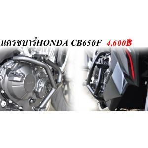 แครชบาร์ HONDA CB650F