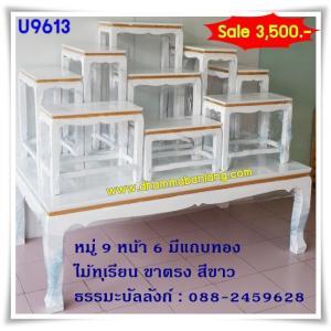 โต๊ะหมู่บูชา หมู่ 9 หน้า 6 แถบทอง ไม้ทุเรียน ขาตรง สีขาว