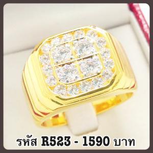 แหวนเพชร CZ รหัส R523 size 62