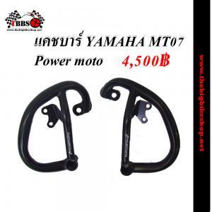 แคชบาร์ YAMAHA MT07 Power moto
