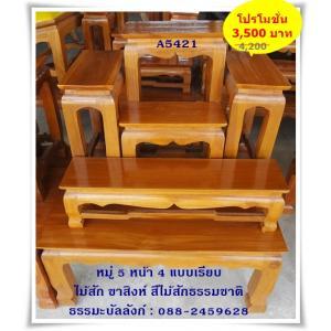 โต๊ะหมู่บูชา หมู่ 5 หน้า 4 แบบเรียบ ไม้สัก ขาสิงห์ สีไม้สักธรรมชาติ (คลิ๊กดูขนาด)