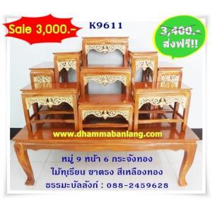 โต๊ะหมู่บูชา หมู่ 9 หน้า 6 กระจังทอง ไม้ทุเรียน ขาตรง สีเหลืองทอง (คลิ๊กดูขนาด)