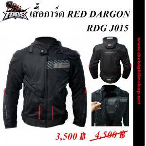 เสื้อการ์ดRED DARGON RDG-015