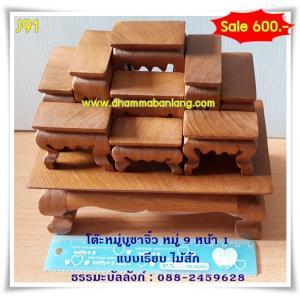 โต๊ะหมู่บูชาจิ๋ว หมู่ 9 หน้า 1 แบบเรียบ ไม้สัก สีไม้สักธรรมชาติ