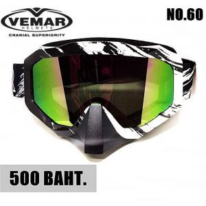 GOGGLE VEMAR (แว่นหมวกโมตาด) No.60