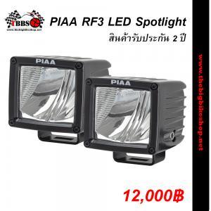 "PIAA RF3 LED Spotlight แบบเหลี่ยม ขนาด 3"" กำลังไฟ 17 watt ของแท้จากญี่ปุ่น"