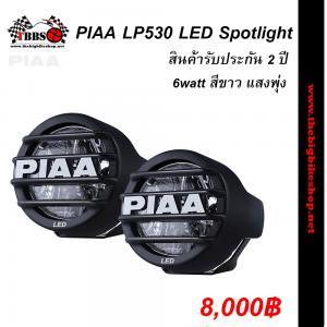 "PIAA LP530 LED Spotlight แบบกลมพร้อมการ์ดไฟหน้า ขนาด 3.5"" กำลังไฟ 6 watt ของแท้จากญี่ปุ่น"