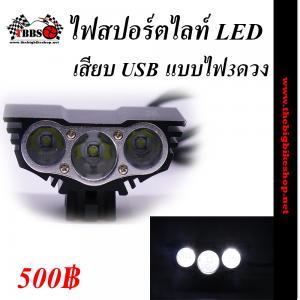 ไฟสปอร์ตไลท์ LED USB แบบไฟ 3 ดวง