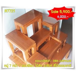 โต๊ะหมู่บูชา หมู่ 7 หน้า 7 แบบเรียบ ไม้สัก ขาสิงห์ สีไม้สักธรรมชาติ