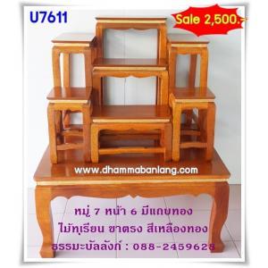 โต๊ะหมู่บูชา หมู่ 7 หน้า 6 แถบทอง ไม้ทุเรียน ขาตรง สีเหลืองทอง (คลิ๊กดูขนาด)