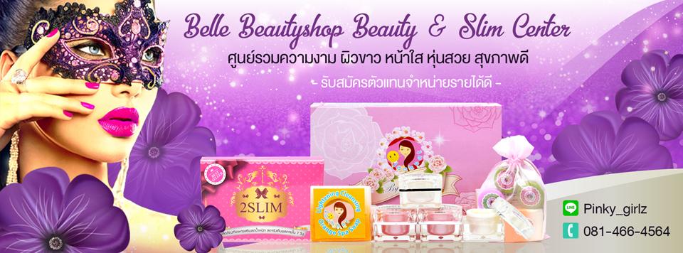 Belle-BeautyShop : Beauty & Slim Center ศูนย์รวมความงาม ผิวขาว หน้าใส หุ่นสวย สุขภาพดี