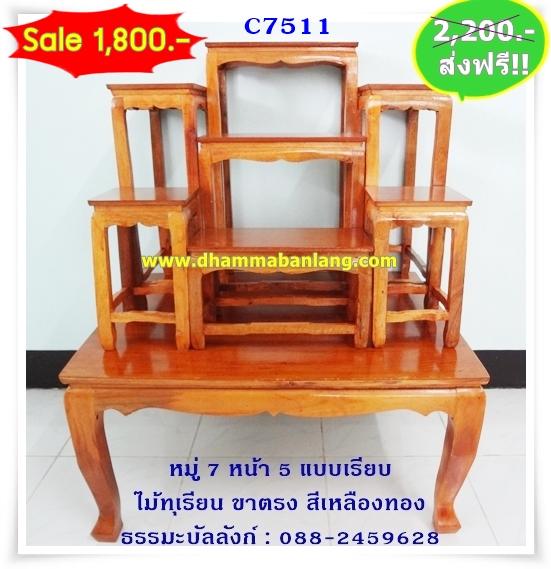 โต๊ะหมู่บูชา หมู่ 7 หน้า 5 แบบเรียบ ไม้ทุเรียน ขาตรง สีเหลืองทอง (คลิ๊กดูขนาด)