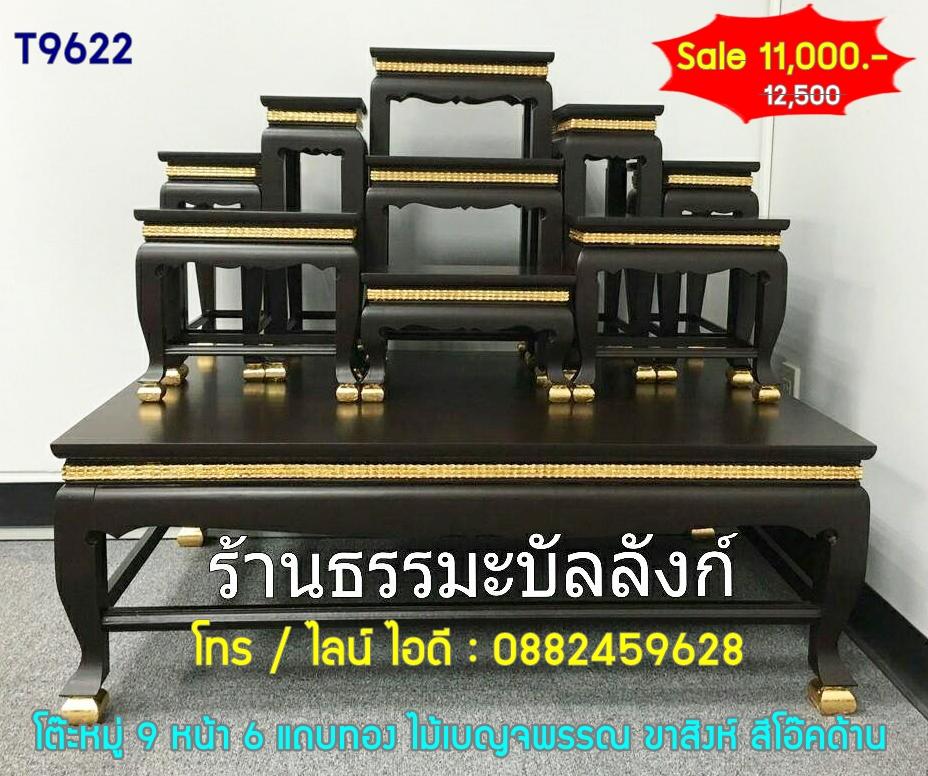 โต๊ะหมู่บูชา หมู่ 9 หน้า 6 แถบทอง ไม้เบญจพรรณ ขาสิงห์ สีโอ๊คด้าน