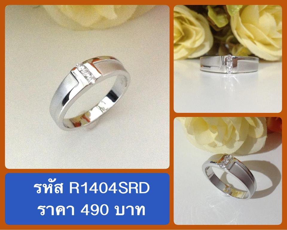 แหวนเพชร CZ รหัส R1404SRD เบอร์ 55