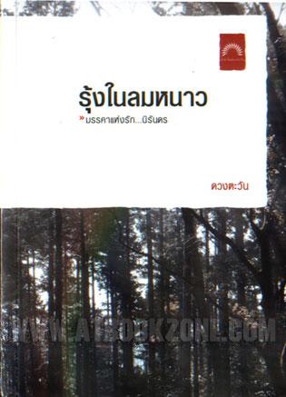 รุ้งในลมหนาว / ดวงตะวัน :: มัดจำ 300 ฿, ค่าเช่า 60 ฿ (สนพ.ดวงตะวัน) FT_0209_09