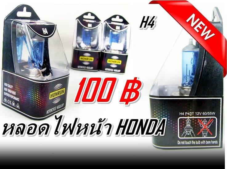 หลอดไฟหน้า Honda H4
