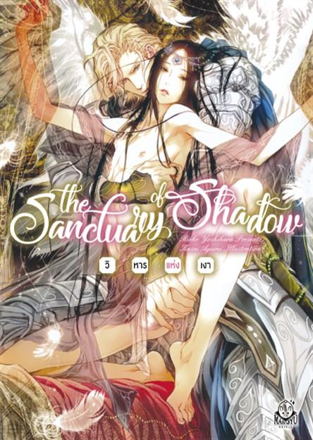 (Y) วิหารแห่งเงา (The Santuary of Shadow) / Rieko Yoshihara :: มัดจำ 340 ฿, ค่าเช่า 68 ฿ (Manjyu - san) B000015915