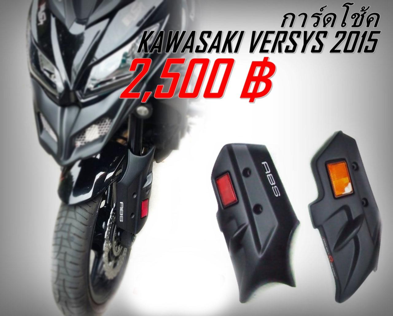 การ์ดโช้คหน้า Versys 1000,Versys 650 (2012-2015) มี 2 สี