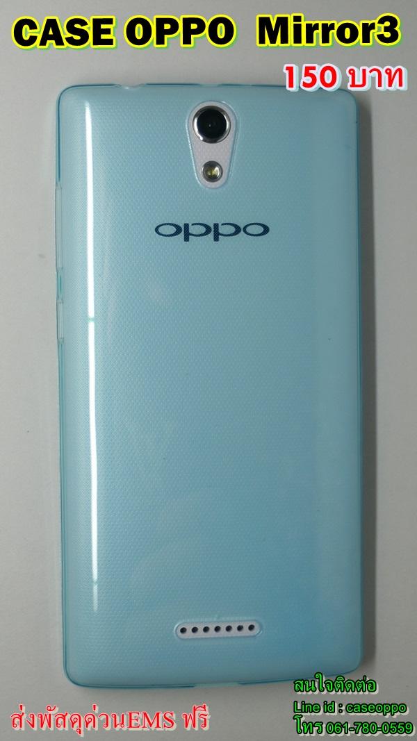 Case Oppo Mirror3 TPU บาง 0.6 มิลลิเมตร ฟ้า
