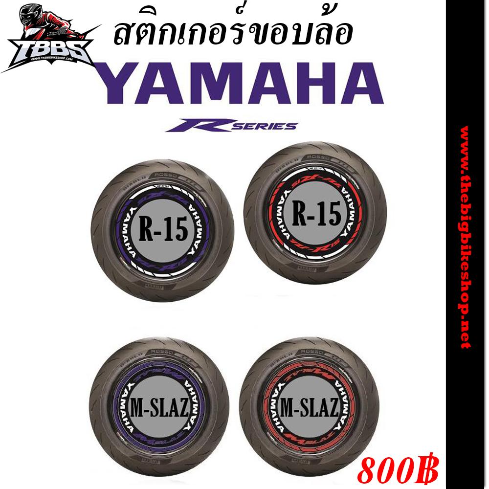 สติ๊กเกอร์ (Sticker) ติดขอบล้อ 17 นิ้ว สะท้อนแสง (Yamaha R15-Mslaz)