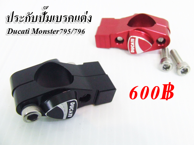 ประกับปั๊มเบรคแต่ง Ducati Monster795/796
