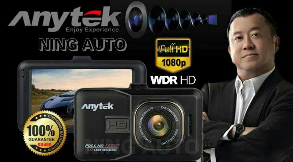 กล้องติดรถยนต์ Anytek Full HD & WDR