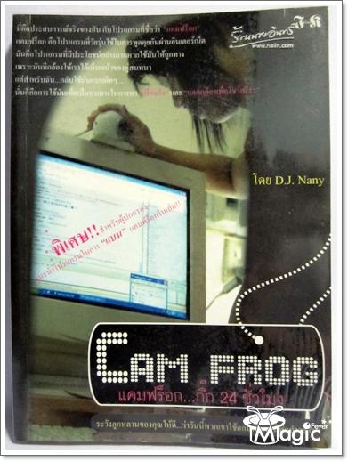 CamFrog กิ๊ก 24 ชั่วโมง / D.J.Nanny