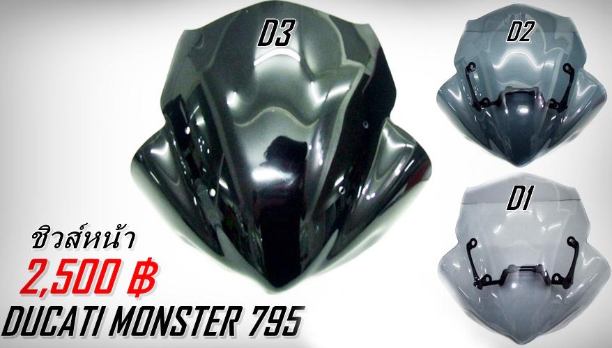 ชิวแต่ง Ducati monster 795-796