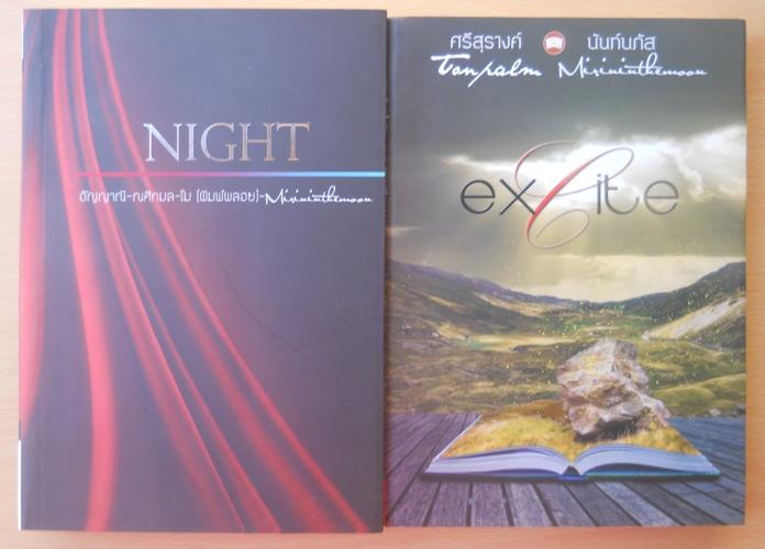 Night + Excite / 8 นักเขียน