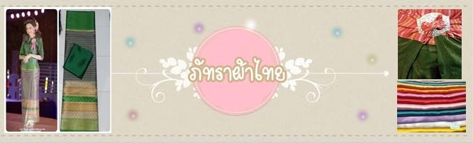 ภัทราผ้าไทย