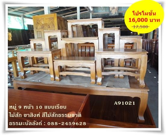 โต๊ะหมู่บูชา หมู่ 9 หน้า 10 แบบเรียบ ไม้สัก ขาสิงห์ สีไม้สักธรรมชาติ