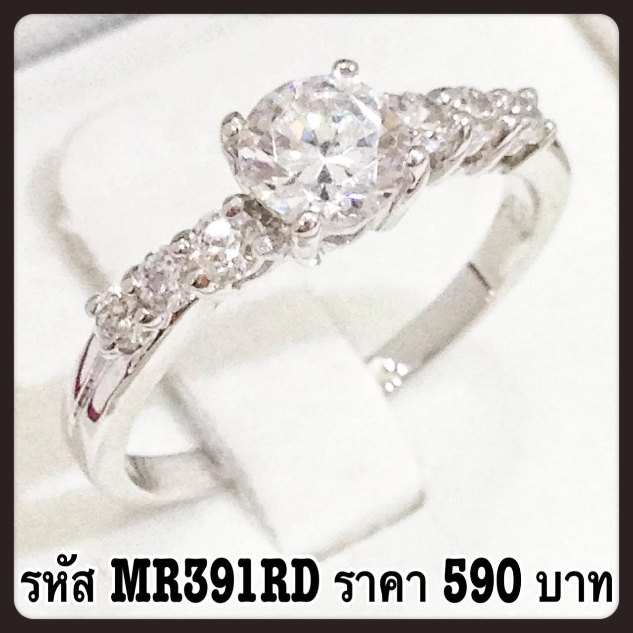แหวนเพชร CZ รหัส MR391RD size 53
