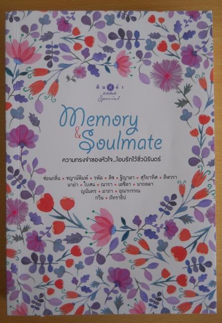 Memory& Soulmate ความทรงจำของหัวใจ โอบรักไว้ชั่วนิรันดร์ / รวมนักเขียน(ลด 50%)