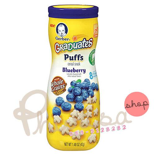 ขนมสำหรับเด็ก Gerber Graduates Puffs Cereal Snack, Blueberry รสบลูเบอร์รี่