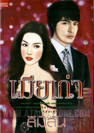 เมียเก่า / สิมิลัน :: มัดจำ 500 ฿, ค่าเช่า 48 ฿ (Smart Books) FT_SM_0009_01