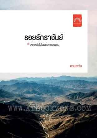 รอยรักราชันย์ - ล.14 ชุดธิโมส์ / ดวงตะวัน :: มัดจำ 340 ฿, ค่าเช่า 68 ฿ (ดวงตะวัน) B000011113
