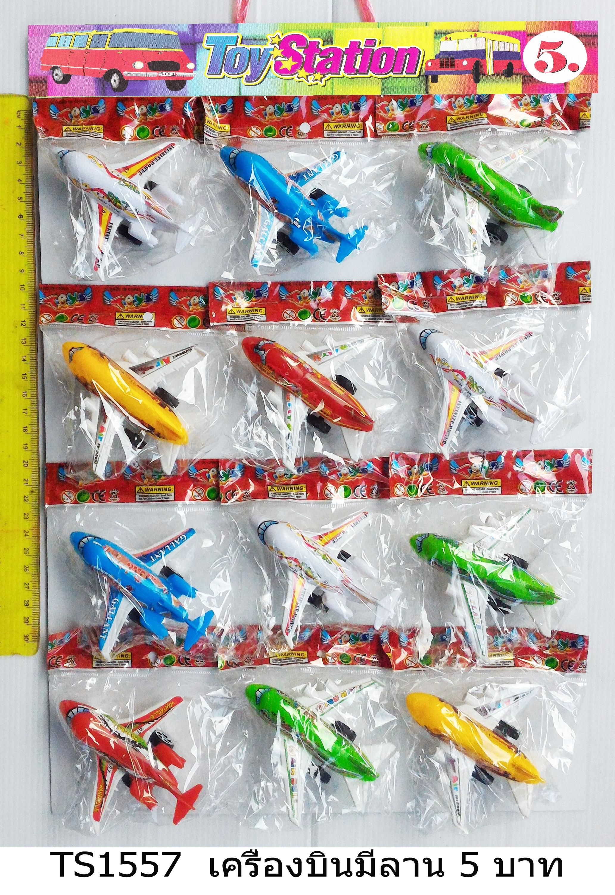 เครื่องบินมีลาน (ราคาสินค้าต่อแผง)