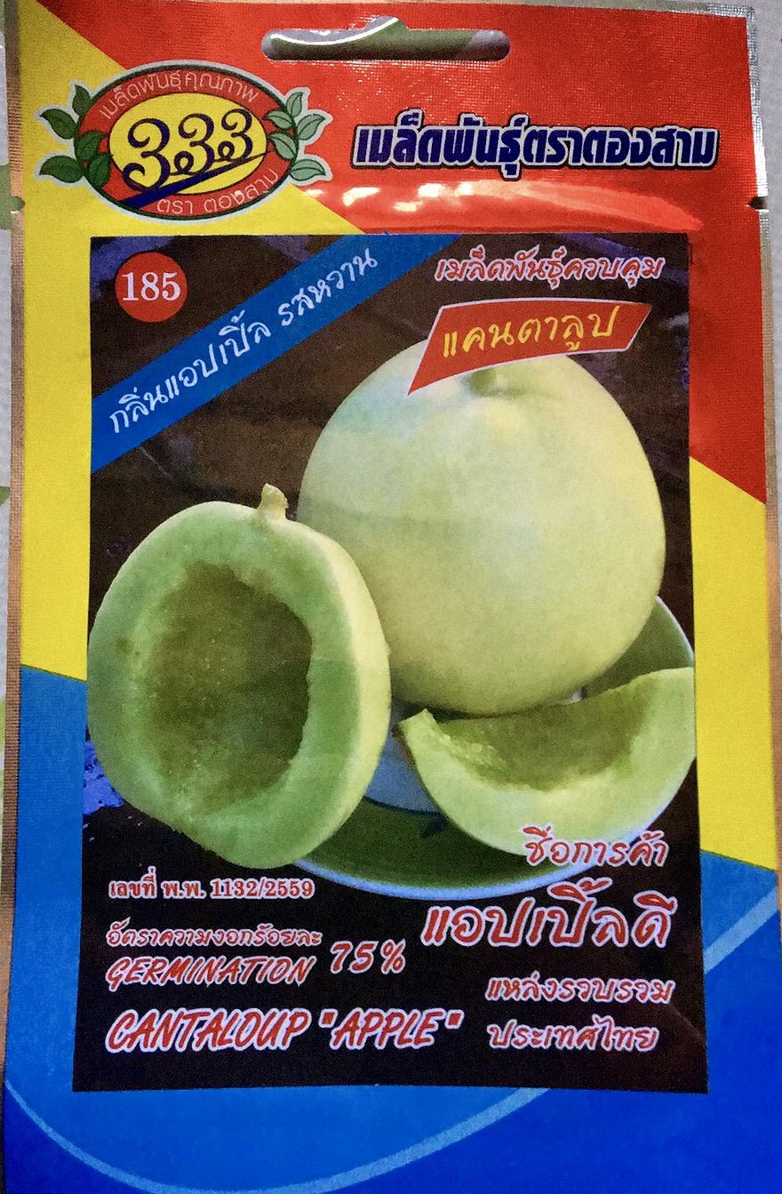 เมล่อนแอปเปิ้ล (50 เมล็ด)