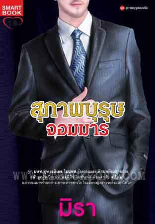 สุภาพบุรุษจอมมาร / มิรา :: มัดจำ 250 ฿, ค่าเช่า 50 ฿ (Smartbook) B000011073