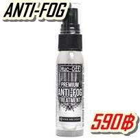 Premium Anti-Fog Treatment #2 น้ำยาป้องกันฝ้า