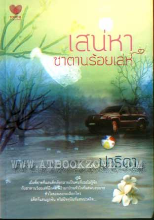 เสน่หาซาตานร้อยเลห์ / ปาริดา :: มัดจำ 280 ฿, ค่าเช่า 56 ฿ (ทัช (Touch Publishing)) FT_TH_0047