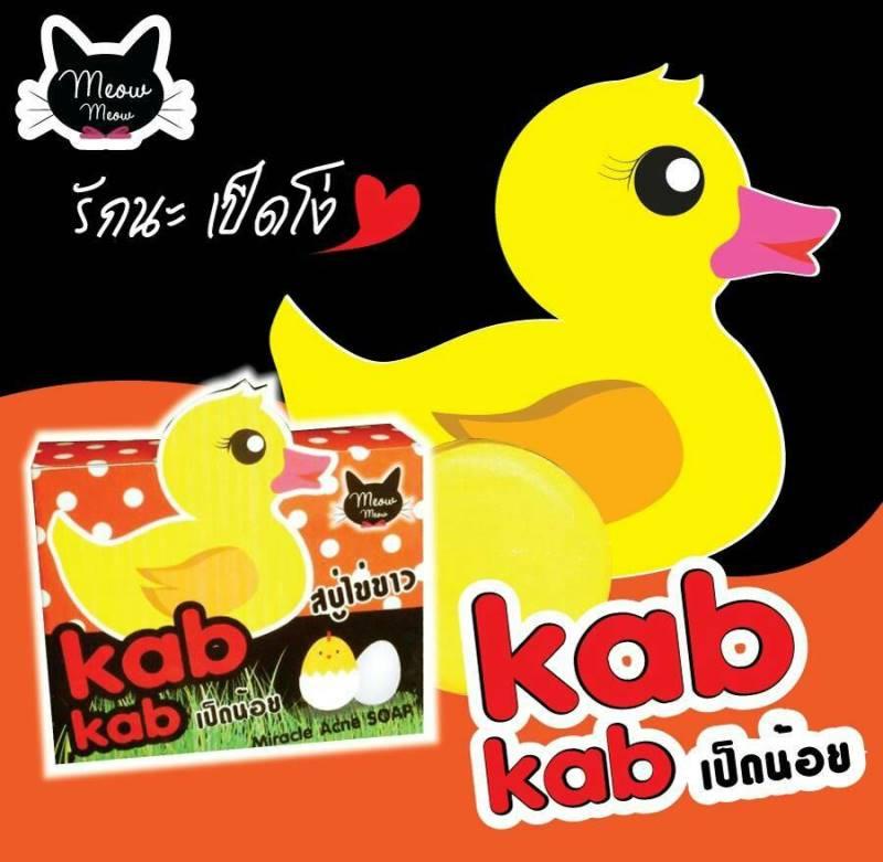 สบู่ไข่ขาวเป็ดน้อย Kub Kub Miracle Acne Soap สูตรขจัดสิวเสี้ยน